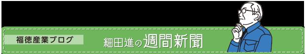細田進の週間新聞