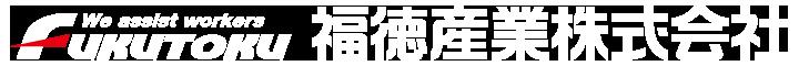 福徳産業株式会社