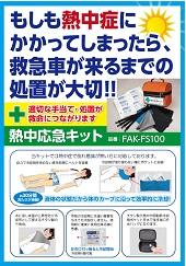 熱中応急キットチラシダウンロード[PDF] 2.2MB2018.7.12公開