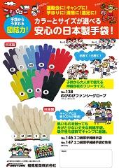 運動会キャンプ用手袋ダウンロード[PDF] 0.7MB2016.9.08公開
