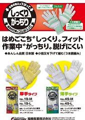 しっくりがっちり手袋ダウンロード[PDF] 1.4MB2016.8.22公開