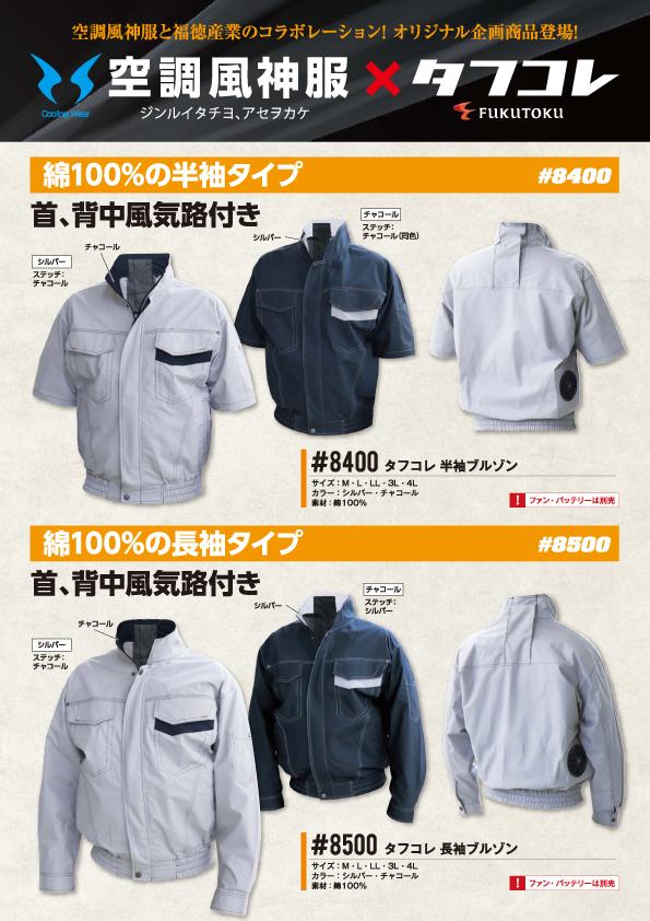 タフコレ空調服-1