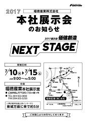 本社展示会(7月10日~7月15日) ダウンロード[PDF] 0.2MB