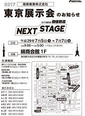東京展示会(7月5日~7月7日) ダウンロード[PDF] 0.2MB