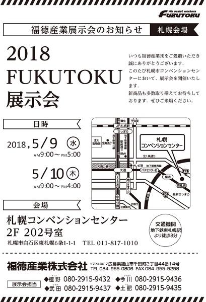 札幌展示会平成30年