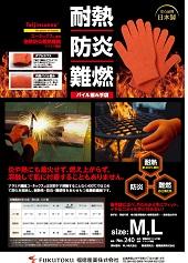 耐熱防炎難燃パイル編み手袋ダウンロード[PDF]   0.6MB2018.7.11公開