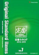 定番品カタログ2018-2019ダウンロード[PDF] 35.0MB2018.10.9公開