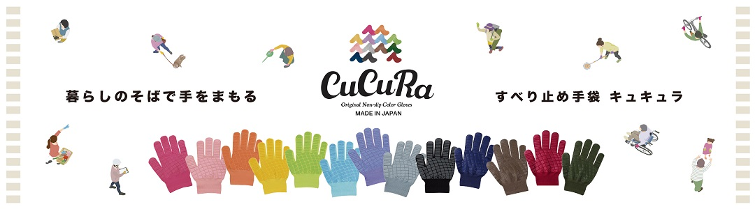 CuCuRa