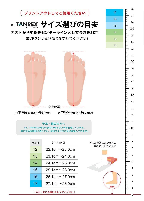 足のサイズ測定最終データ-1-1