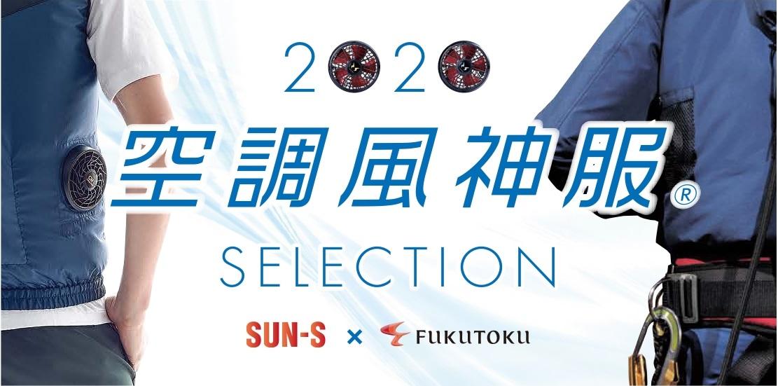 2020空調風神服修正版_page-0001-2