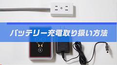 バッテリー充電取り扱い方法-1