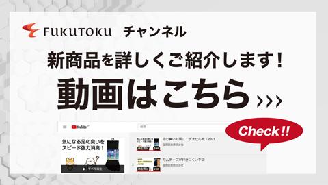 新商品・オススメ商品紹介動画