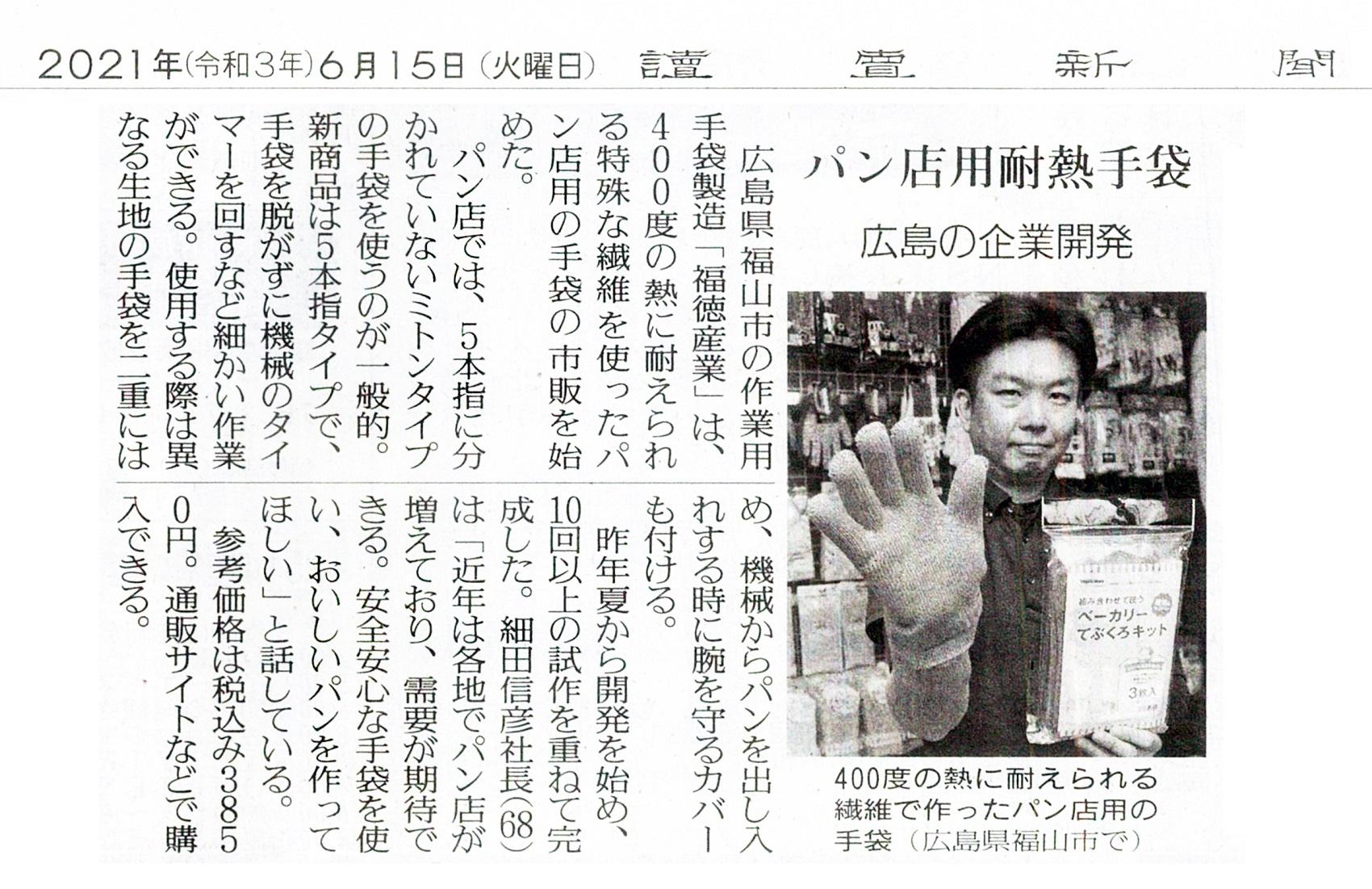 3ベーカリー手袋読売新聞記事のみ-1